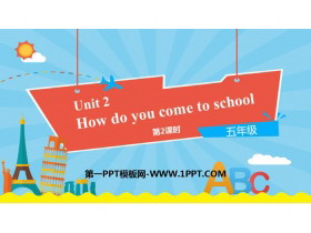 《How do you come to school?》PPT�n件(第2�n�r)
