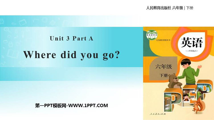 《Where did you go?》PartA PPT(第2课时)