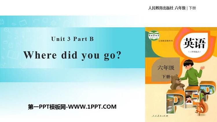 《Where did you go?》PartB PPT(第2课时)