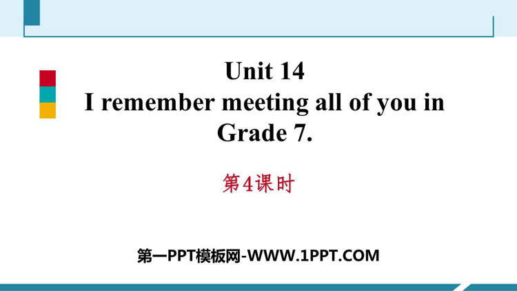 人教版九年级英语下册《I remember meeting all of you in Grade 7》PPT习题课件(第4课时)