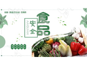 绿色食品安全主题PPT模板