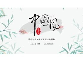 简约水墨竹子背景的中国风PPT课件模板