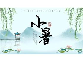 中国风小暑节气介绍东京热人妻丝袜无码av一二三区观