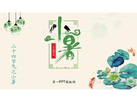 清新水彩荷花背景的小暑节气介绍东京热人妻丝袜无码av一二三区观