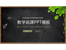 �G�~植物�c黑板背景的教�W�f�nPPT模板