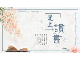 水彩花卉��籍背景的�凵献x��PPT模板