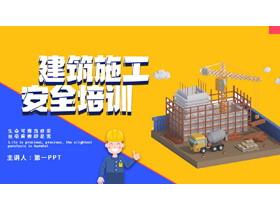 建筑施工施工现场安全教育培训PPT下载