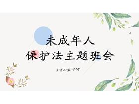 清新水彩�L未成年人保�o法主�}班��PPT下�d