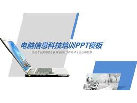 笔记本电脑背景的电脑信息技术培训PPT课件模板
