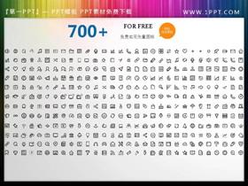 700多个矢量可填色PPT图标素材