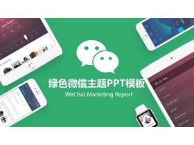 手机平板背景的微信营销策划培训PPT模板