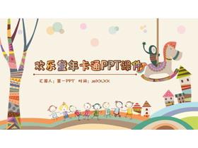 卡通插画风《快乐童年》PPT模板