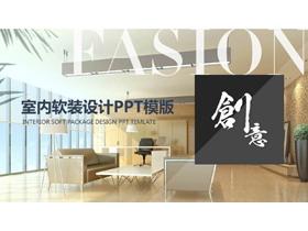 室内软装设计展示PPT模板