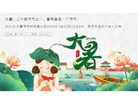 精美荷花小女孩吃西瓜背景的大暑节气介绍东京热人妻丝袜无码av一二三区观