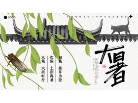 夏蝉背景的大暑节气东京热人妻丝袜无码av一二三区观