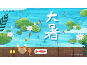 精美水彩绘制的夏日荷塘背景大暑节气东京热人妻丝袜无码av一二三区观