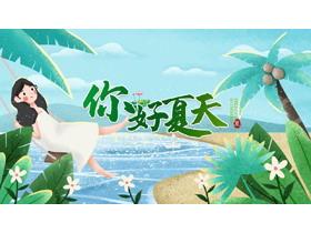 卡通海�沙�┦�秋千的女孩背景你好夏天PPT模板