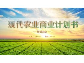 绿色现代农业商业计划书PPT模板