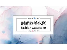 时尚创意水彩风欧美公司介绍PPT模板