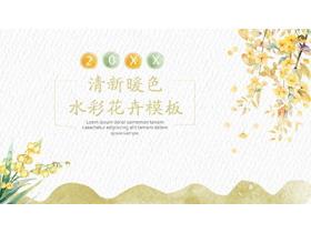 清新暖色水彩花卉背景PPT模板免费下载