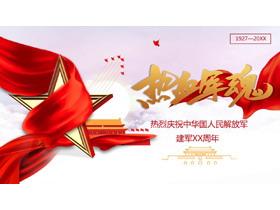 红色彩带金色五角星背景的热血军魂PPT模板