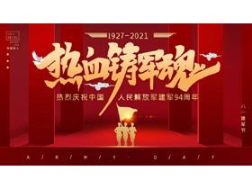 热烈庆祝中国人民解放军建军94周年PPT模板