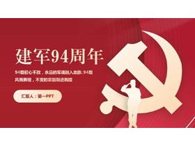 红色简约建军94周年PPT模板