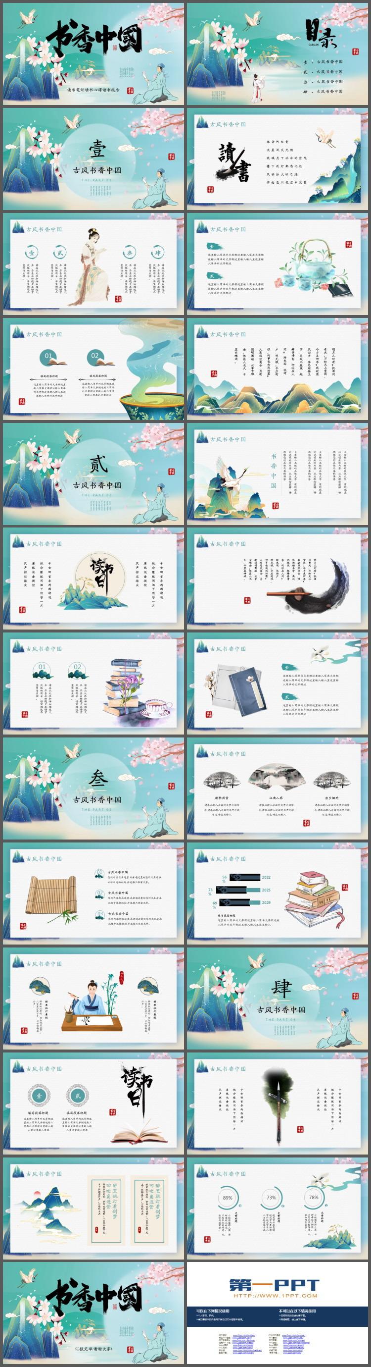 精美新中式《书香中国》PPT模板