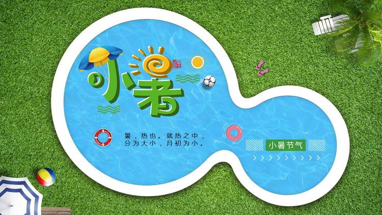 草地泳池背景的小暑节气PPT模板
