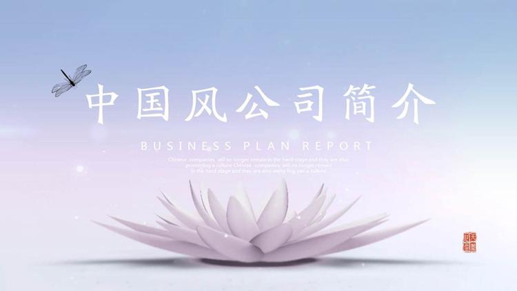 淡雅荷花背景的中国风公司介绍PPT模板免费下载