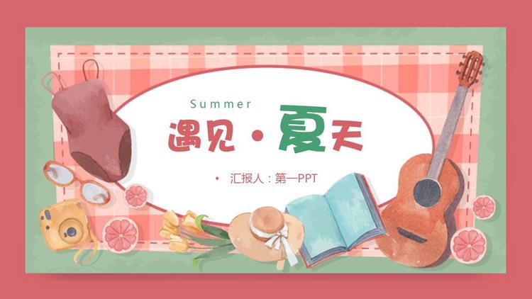 水彩卡通插画风遇见夏天PPT模板