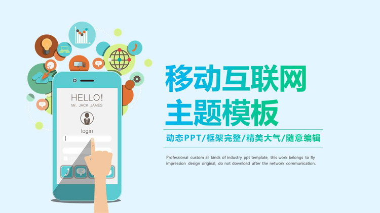手机与APP背景的移动互联网主题PPT模板
