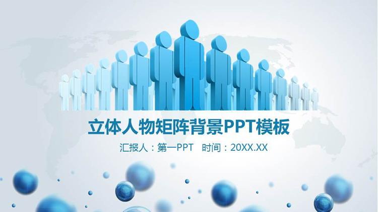 蓝色立体小人矩阵背景PPT模板免费下载
