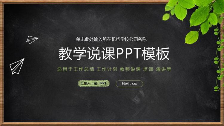 绿叶植物与黑板背景的教学说课PPT模板