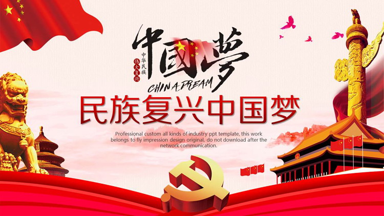 民族复兴中国梦PPT模板