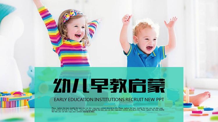 幼儿早教启蒙主题PPT模板