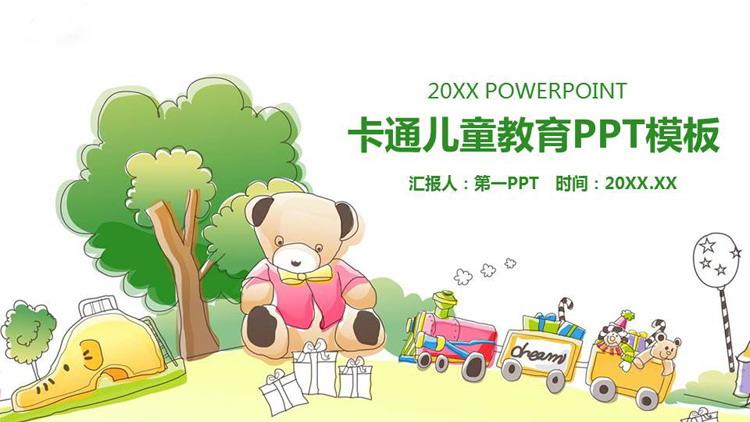 卡通小熊小火车背景的儿童成长教育PPT模板