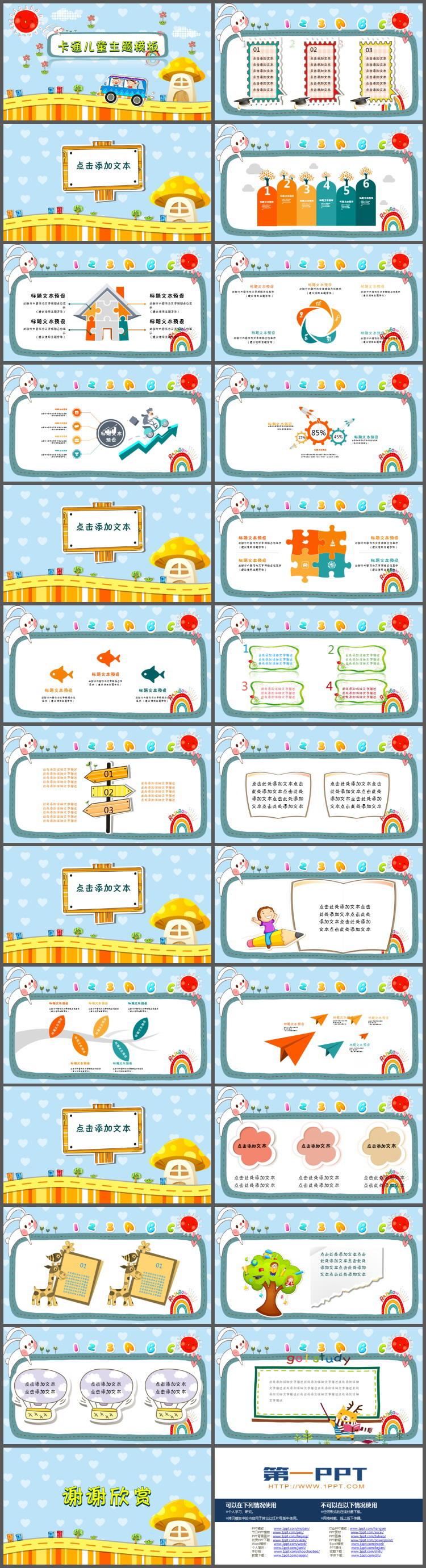 可爱卡通儿童主题PPT模板免费下载