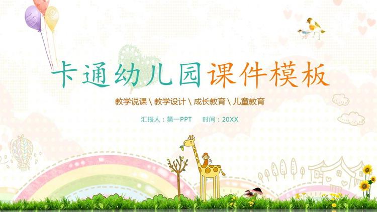 卡通彩虹长颈鹿背景的幼儿园教学91国产福利实拍在线观看模板