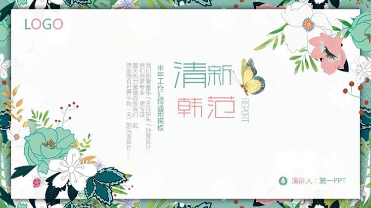 清新韩范花卉背景的工作汇报东京热人妻丝袜无码av一二三区观