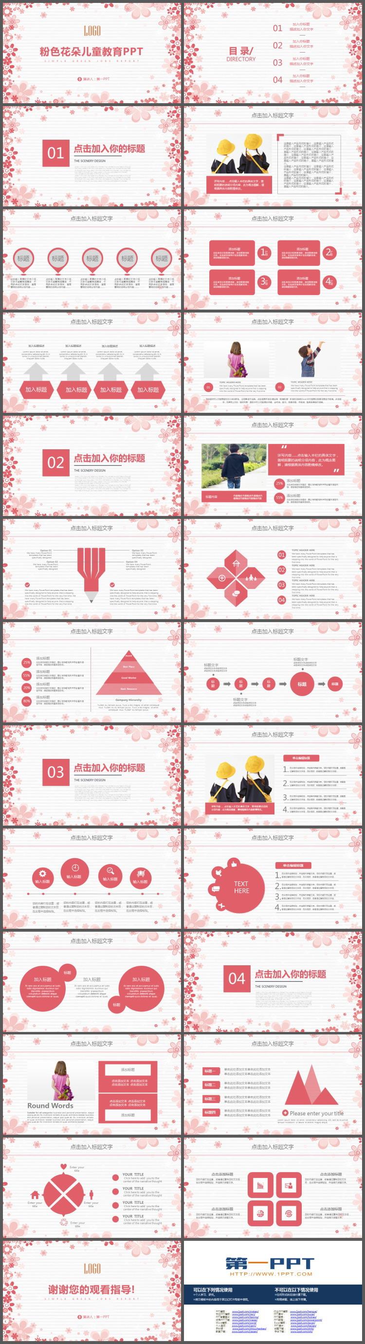 粉色卡通花朵图案背景的儿童教育主题东京热人妻丝袜无码av一二三区观