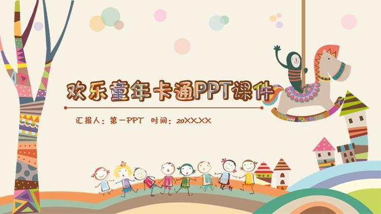 卡通插画风《快乐童年》东京热人妻丝袜无码av一二三区观