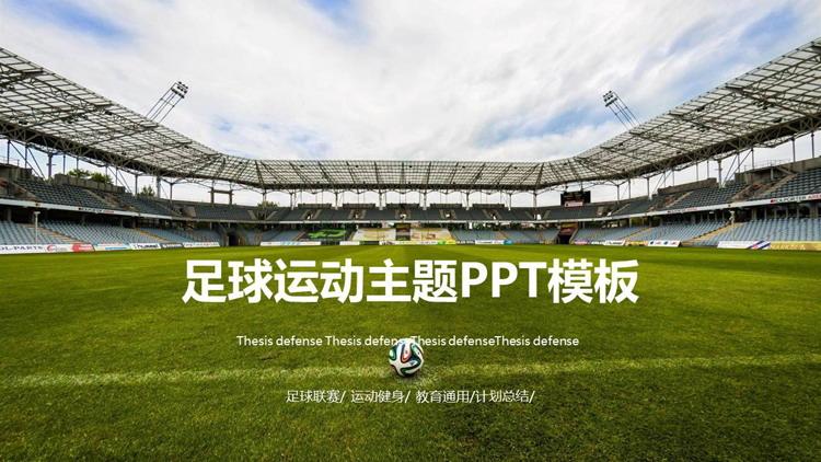 足球场背景的足球运动主题东京热人妻丝袜无码av一二三区观