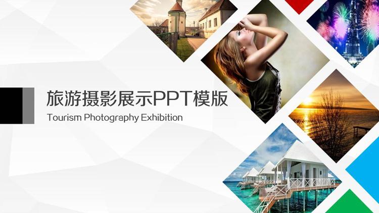 旅游�z影展示PPT模板