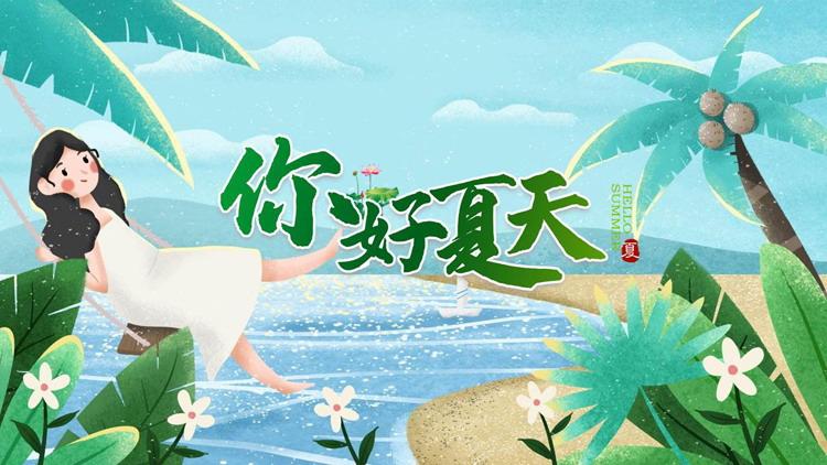 卡通海边沙滩荡秋千的女孩背景你好夏天东京热人妻丝袜无码av一二三区观