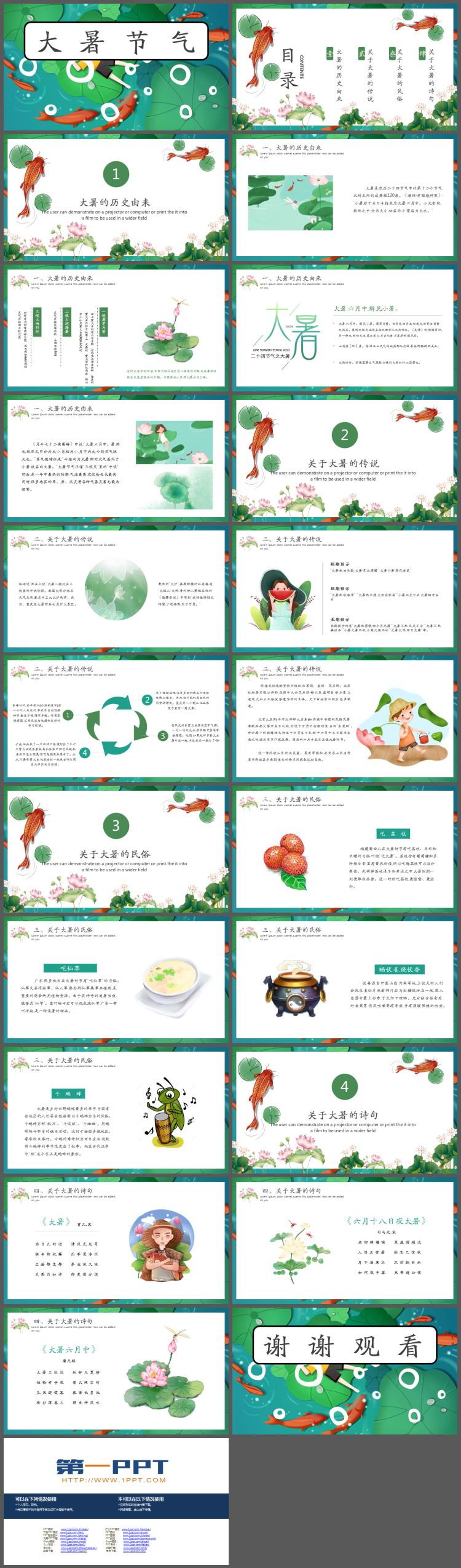 卡通荷叶鲤鱼背景大暑节气介绍东京热人妻丝袜无码av一二三区观