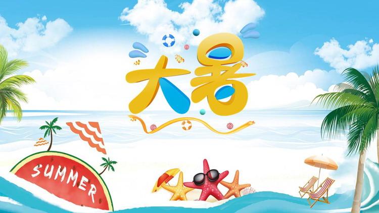 清爽海边背景大暑节气介绍东京热人妻丝袜无码av一二三区观