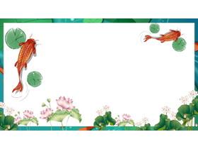 精美荷花荷叶鲤鱼PPT背景图片