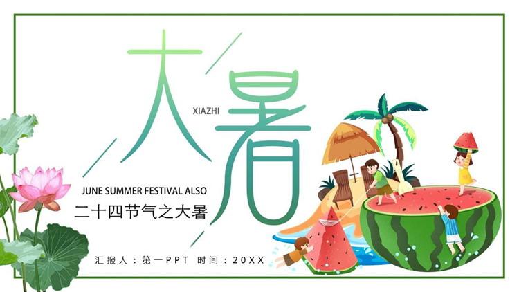卡通荷花大西瓜背景的大暑节气介绍东京热人妻丝袜无码av一二三区观