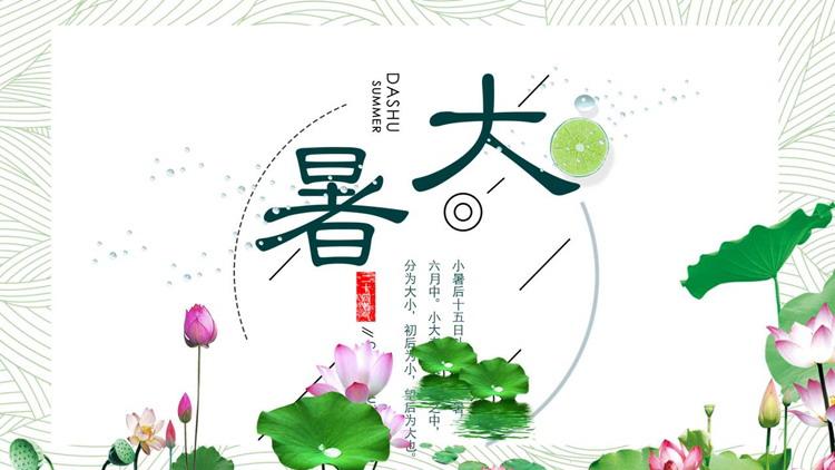 绿色纹理与荷花背景的大暑节气东京热人妻丝袜无码av一二三区观